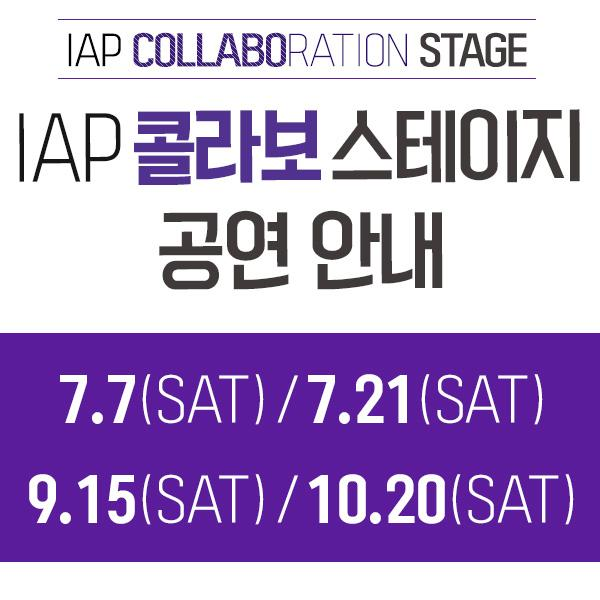 IAP COLLABORATION STAGE
