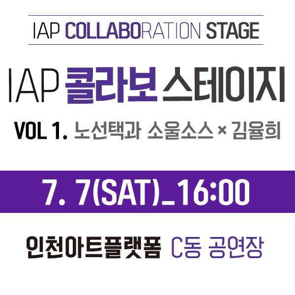 IAP COLLABORATION STAGE VOL 2. NST&THE SOUL SAUCE X KIM YUL HEE