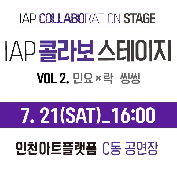 IAP COLLABORATION STAGE VOL 2. SSINGSSING
