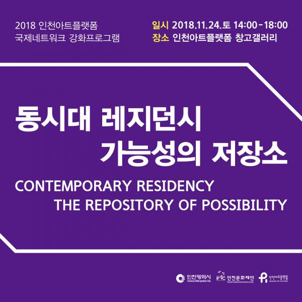 "2018 Incheon Art Platform international forum ""Contemporary Residency, The Repository of Possibility"""