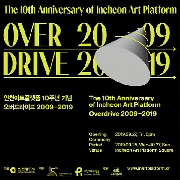 The 10th Anniversary of Incheon Art Platform 'Overdrive 2009-2019'