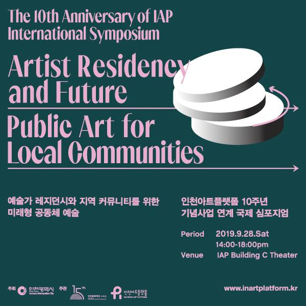 The 10th Anniversary of IAP International Symposium 'Artist Residency and Future Public Art for Local Communities'
