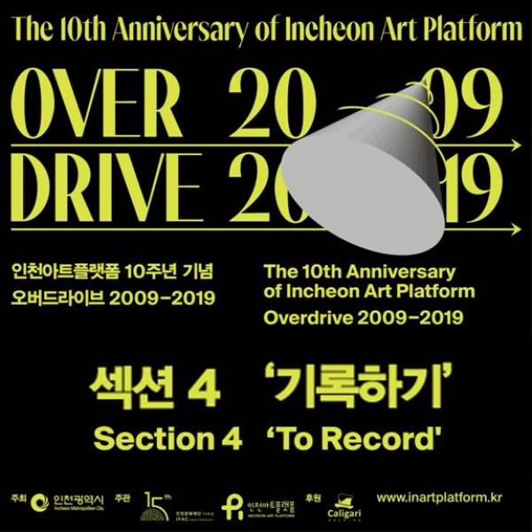 The 10th Anniversary Commemorative Exhibition 'Overdrive 2009-2019: traveling subjects, creators, experience of places', Section 4. 'To Record'