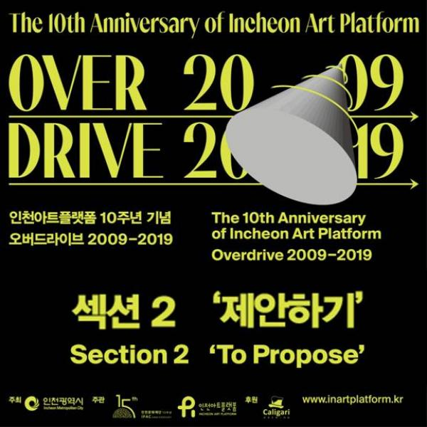 The 10th Anniversary Commemorative Exhibition 'Overdrive 2009-2019: traveling subjects, creators, experience of places', Section 2. 'To Propose'
