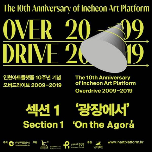 The 10th Anniversary Commemorative Exhibition 'Overdrive 2009-2019: traveling subjects, creators, experience of places', Section1. 'On the Agora'