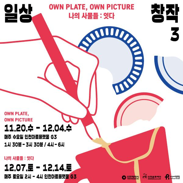 Daily Creation3 <OWN PLATE, OWN PICTURE>, <MY OBJECTS : PIECE IT>