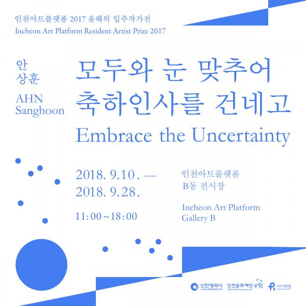 Incheon Art Platform Resident Artist Prize 2017 'Embrace the Uncertainty'