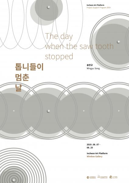 2019 IAP Project Support Program 9. SONG Mingyu <The Day When the Saw Tooth Stopped>