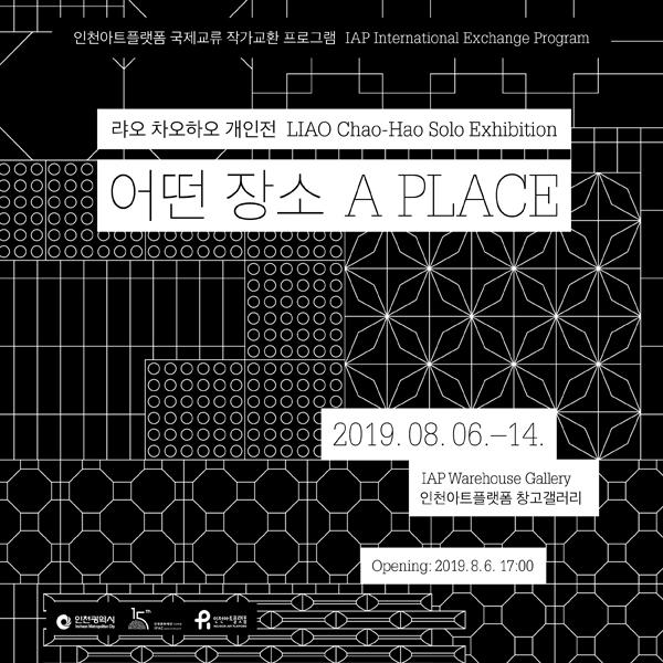IAP International Exchange Program 2019 (Pier-2 Art Center, Taiwan) LIAO Chao-Hao Solo Exhibition <A PLACE>