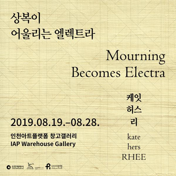 2019 IAP 10th Artist-in-Residence Program  kate-hers RHEE Solo Exhibition <Mourning Becomes Electra>