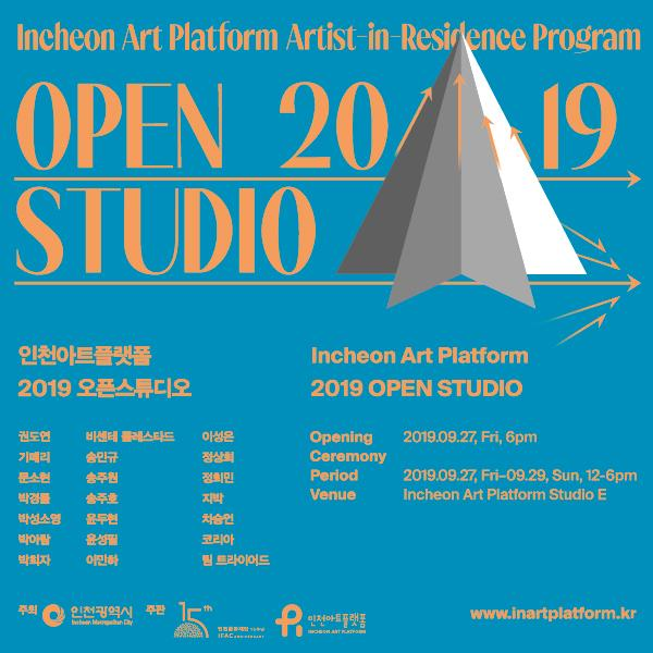 Incheon Art Platform Artist-in-Residence Program 2019 OPEN STUDIO