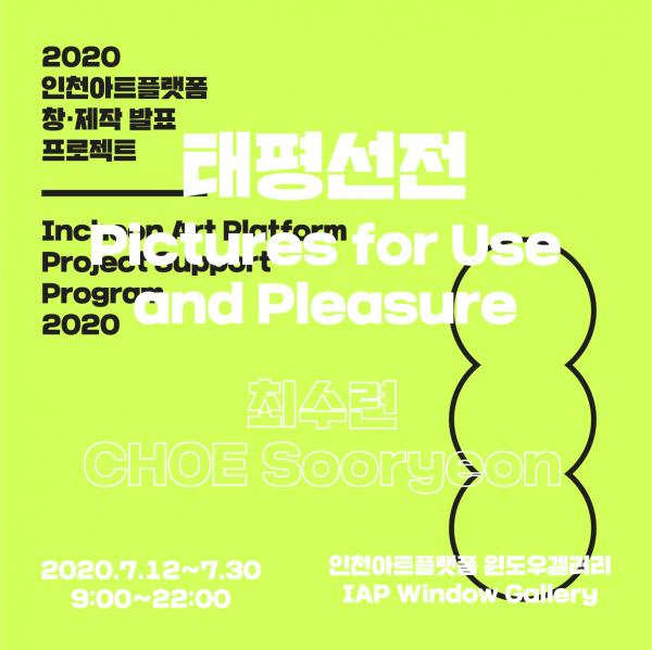2020 IAP Project Support Program 3. CHOE Sooryeon, 《Pictures for Use and Pleasure》