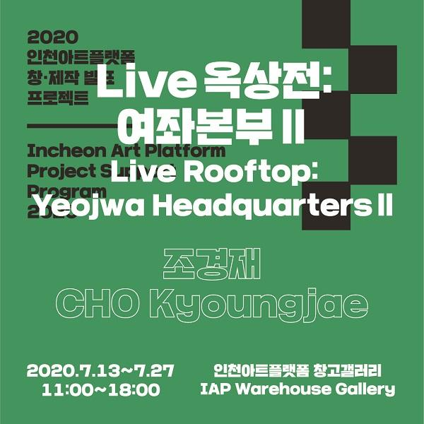 2020 IAP Project Support Program 4. CHO Kyoungjae, 《Live Rooftop: Yeojwa HeadquartersⅡ》