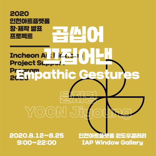2020 IAP Project Support Program 6. YOON Jiyoung <Empathic Gestures>