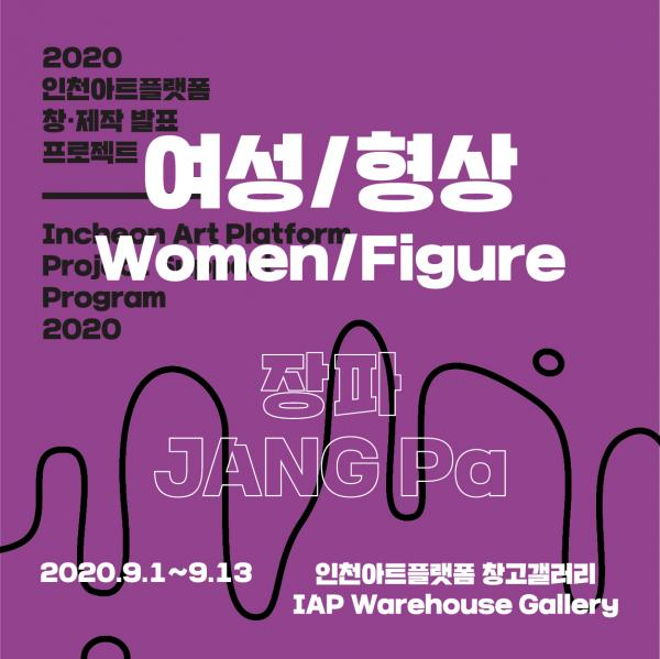 2020 IAP Project Support Program 7. JANG Pa Project <Women/Figure>